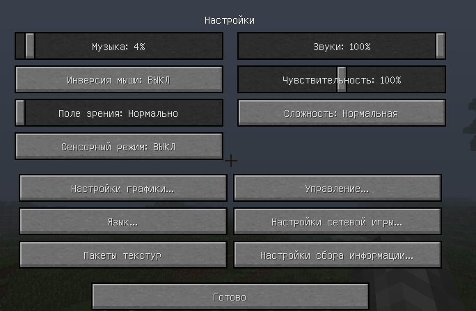 optimizaciya_nastroek_minecraft